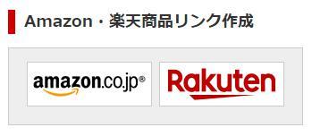 Amazon.co.jp A8.net のiPhoneアフィリエイト